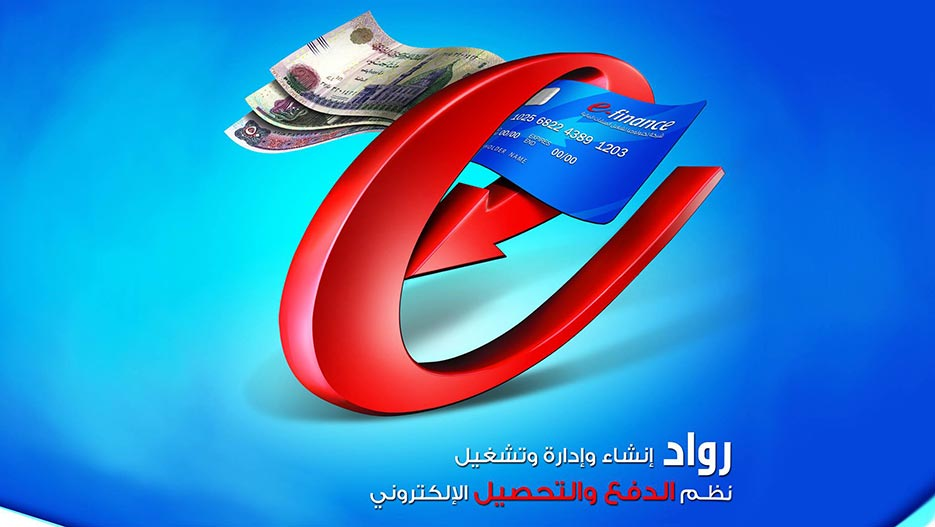 e-finance, leader in Egypt's transactions processing and e-payments