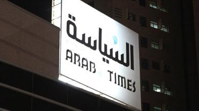 Media Freedom in Arab World