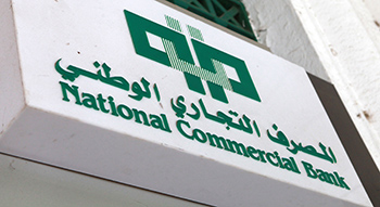 National Commercial Bank, logo